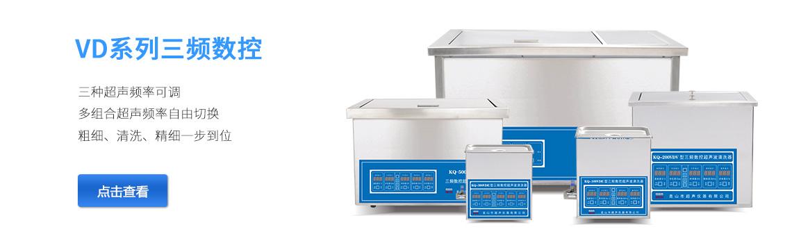 三频数控超声波清洗器